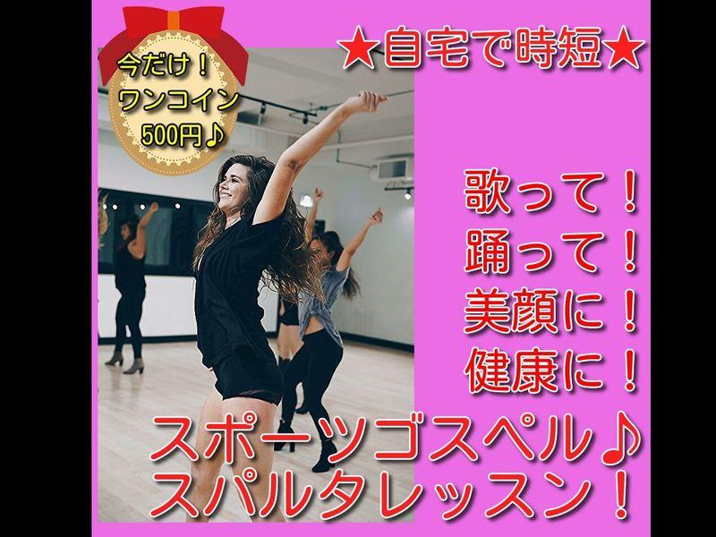 スポーツゴスペル!歌って!踊って!スパルタレッスン♪の画像