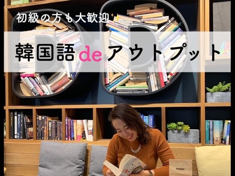 【初心者さんもOK】話せるから楽しい♪韓国語deアウトプットの画像