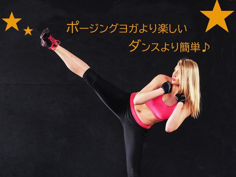 【ビューティーキック・ヨガ】脚のムクミ解消!ヒップアップ!の画像