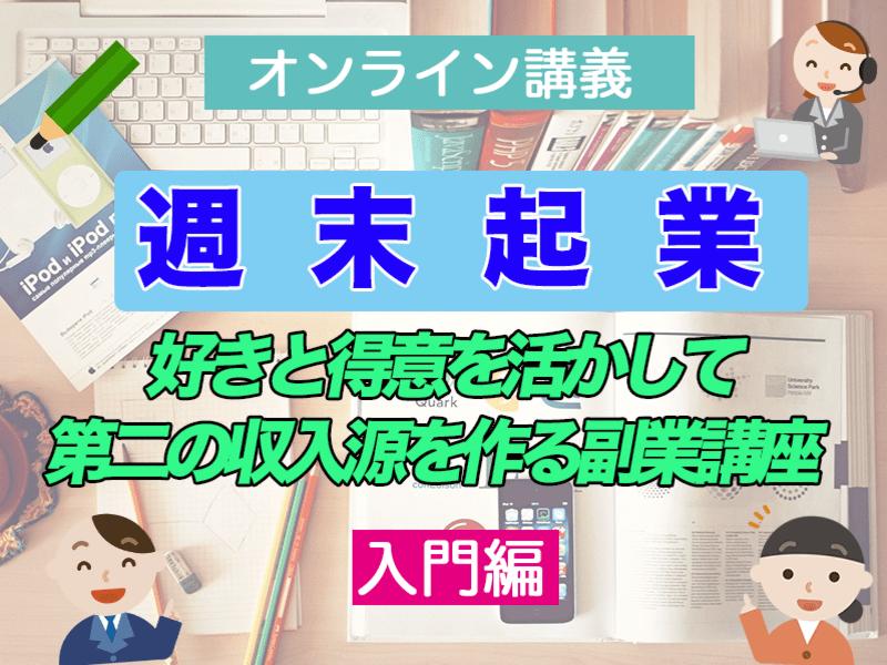 【1000円】得技を活かして第二の収入源を作る副業講座!入門編の画像