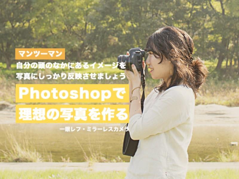 【中級②】Photoshopで理想の写真を仕上げる【マンツーマン】の画像