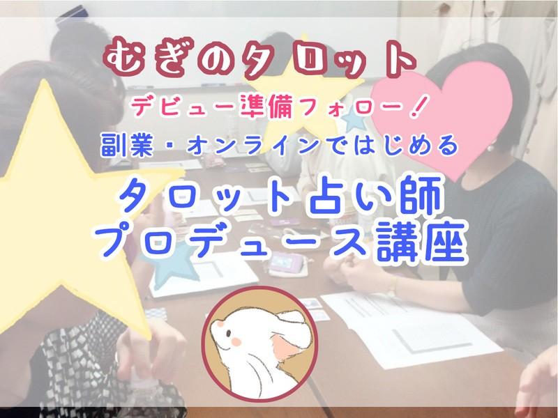 【オンライン副業!】タロット占い師デビュープロデュース講座の画像