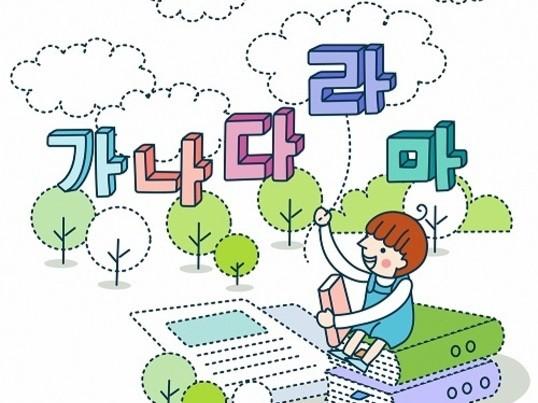 【日程はご相談ください】目的・レベル別韓国語マンツーマンレッスン☆の画像
