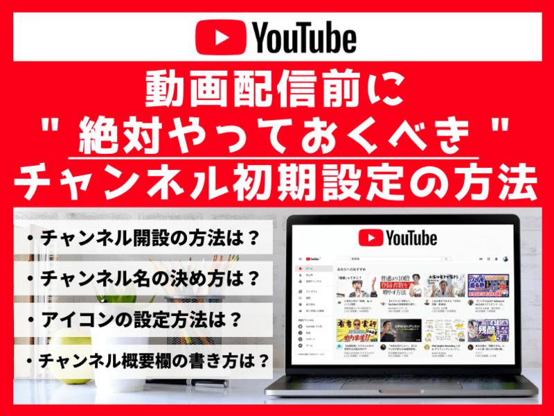 絶対やっておくべき!YouTube「チャンネル設定」攻略入門講座の画像