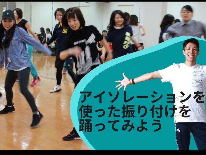 【オンライン】アイソレーションを使った振り付けを踊ってみよう・中級の画像