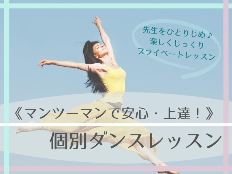 【個別ダンス】マンツーマンで先生をひとりじめ♪*基礎から応用までの画像