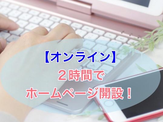 【オンライン】マンツーマン。初心者でも2時間でホームページ開設!の画像