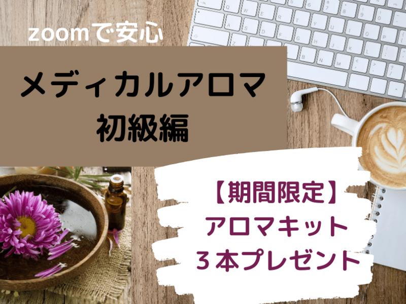 【オンライン】アロマキット付き✨メディカルアロマレッスン入門編の画像