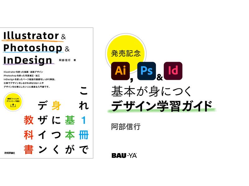 発売記念 Ai, Ps & Id 基本が身につくデザイン学習ガイドの画像