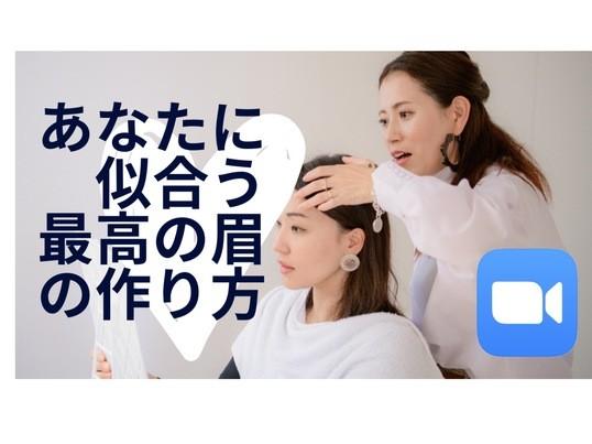 【オンライン】眉メイクのプロがあなたに似合う最高の眉を教えます‼️の画像
