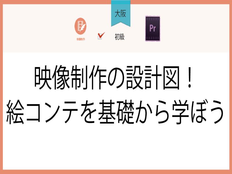 【大阪】映像制作の設計図!絵コンテを基礎から学ぼうの画像