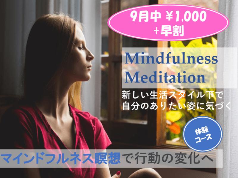 🍀《オンライン》マインドフルネス瞑想で行動の変化へ【体験コース】の画像