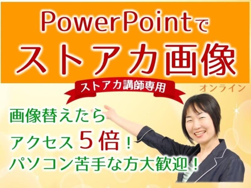 【ストアカ講師専用】PowerPointで!講座イメージ画像作成の画像