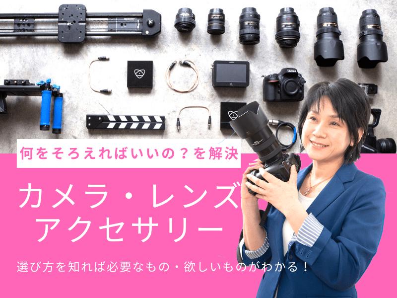何を買ったらいいかを解決!カメラ・写真撮影機材アクセサーの購入講座の画像
