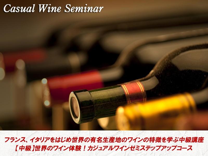 【中級】世界のワイン体験!カジュアルワインゼミステップアップコースの画像