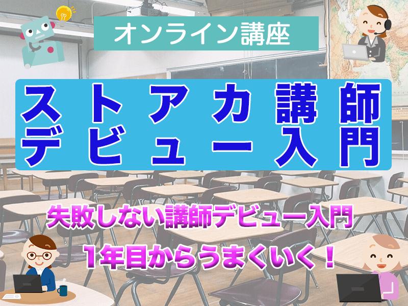 【1000円】スタートダッシュから上手くいくストアカ人気講師入門!の画像