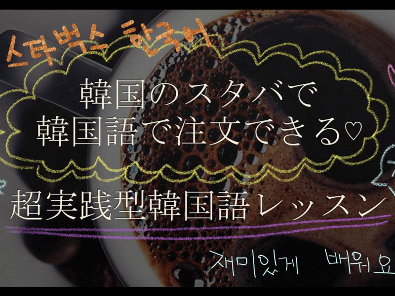 1Day韓国語レッスン【スタバ・カフェでの注文編】の画像