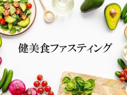 健美食ファスティングってこんなにすごい❣️の画像