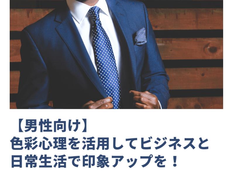 【男性向け】色彩心理を活用してビジネスと日常生活で印象アップを!の画像