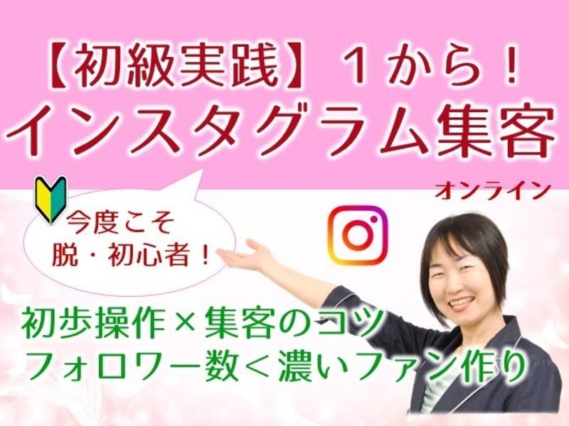【初心者向】インスタグラム集客実践☆1からやり直したい起業女子にもの画像