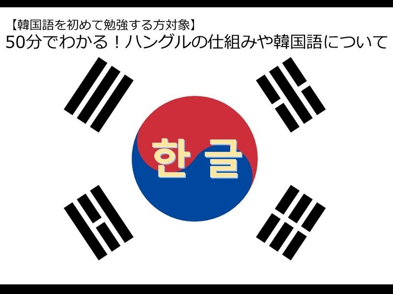 50分でわかる!ハングルの仕組み、韓国語についての画像