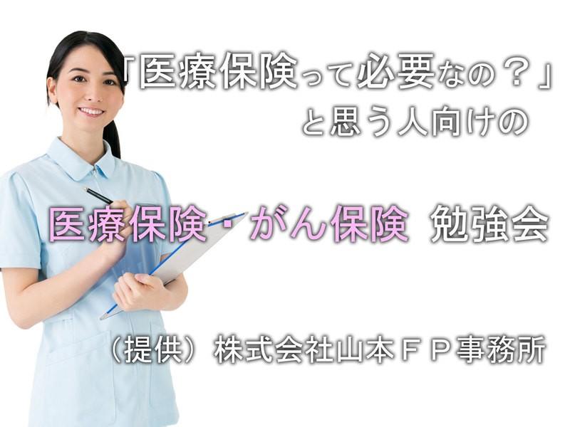 「医療保険って必要なの?」と思う人向けの 医療保険・がん保険勉強会の画像