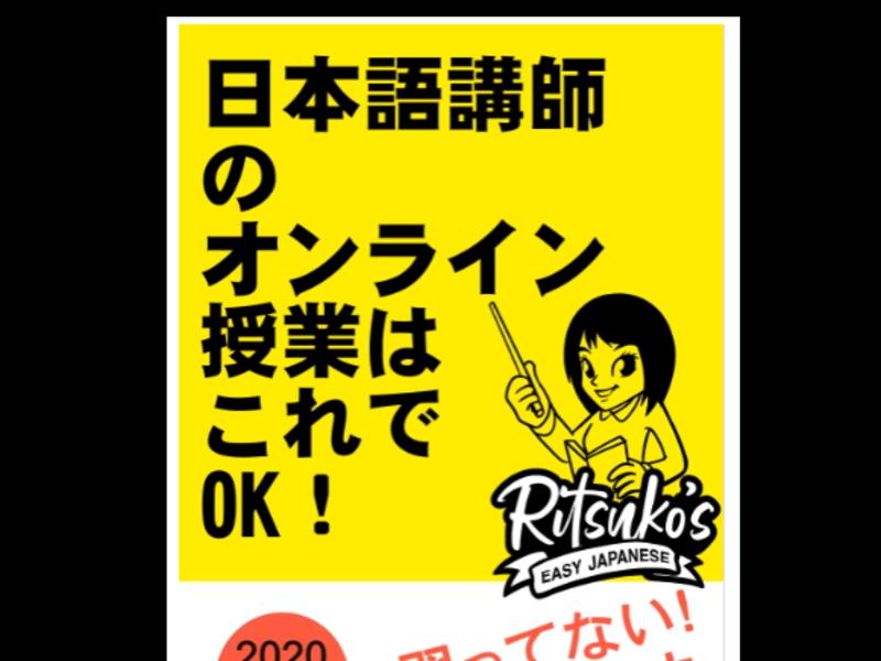 日本語講師のためのオンライン授業のコツの画像