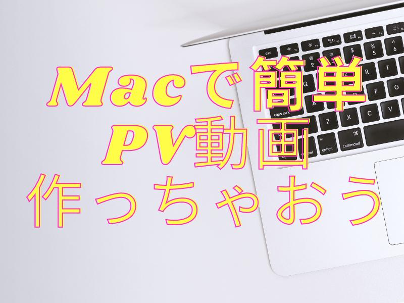 Macパソコン!iMoveで創るかっこいいPV動画 の画像
