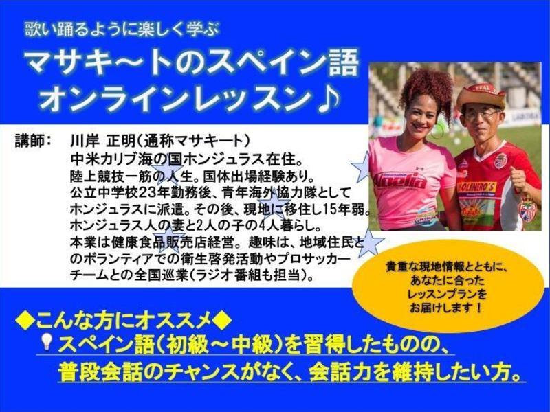 【話せるスペイン語】中南米在住日本人によるオンラインレッスンの画像