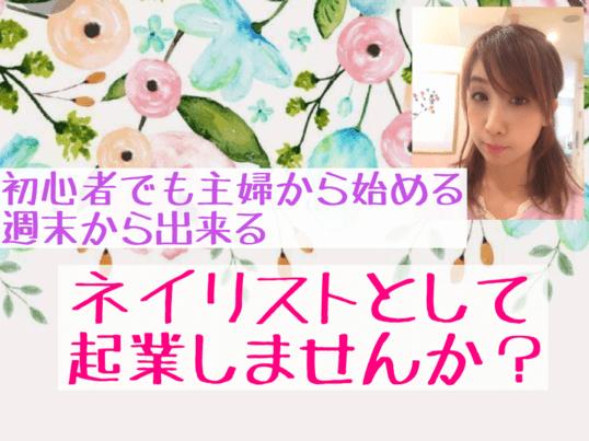 【オンライン】ネイリストになりたい方♡おうちサロンの初め方の画像