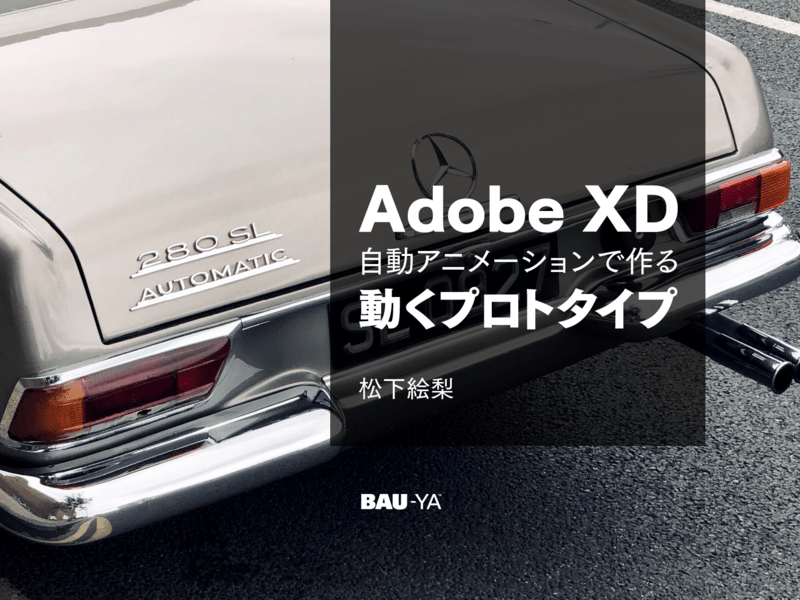 Adobe XD 自動アニメーションで作る 動くプロトタイプの画像
