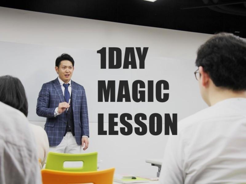 【新生活応援】初心者限定!すぐ使える超実践1DAYマジックレッスンの画像