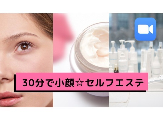 【オンライン】30分でお家でエステ☆リンパを流し引き締め小顔に‼️の画像