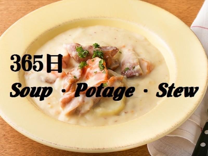 365日Soup・Potage・Stewだけの美Body講座の画像