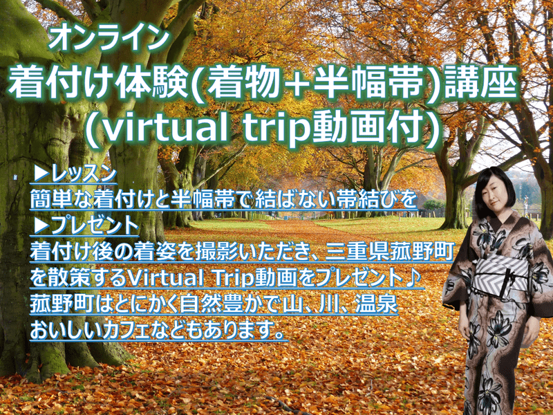 着付け体験(着物+半幅帯)講座(virtual trip動画付)の画像