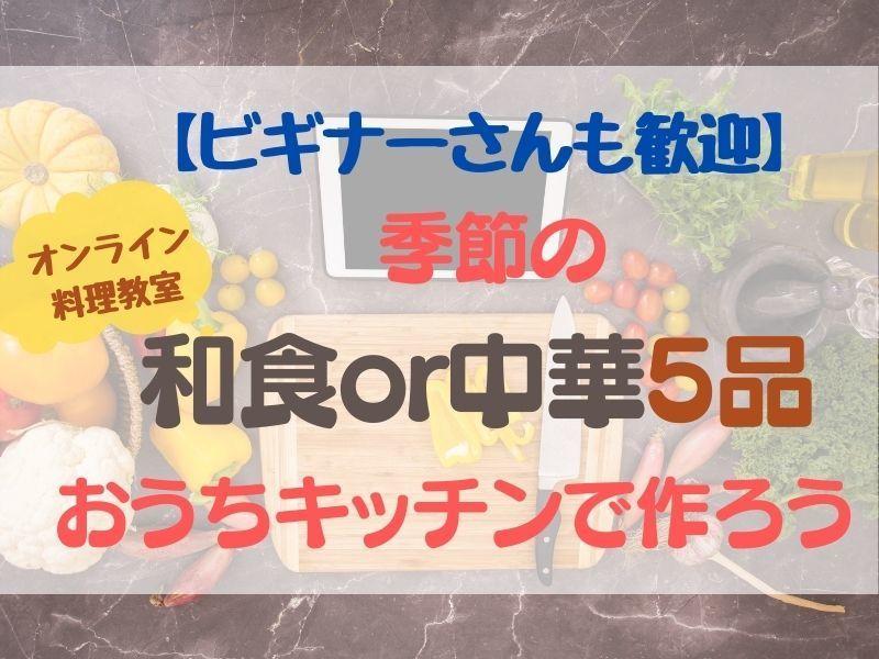 【オンライン料理教室】季節の和食【5品】おうちキッチンで作れます!の画像