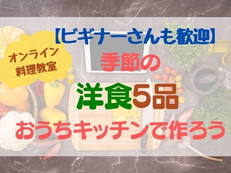【オンライン料理教室】季節の洋食【5品】おうちキッチンで作れます!の画像