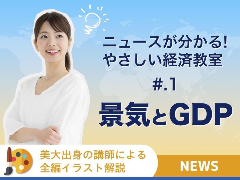 経済ニュースが分かる!やさしい経済教室.#1:景気とGDPの画像
