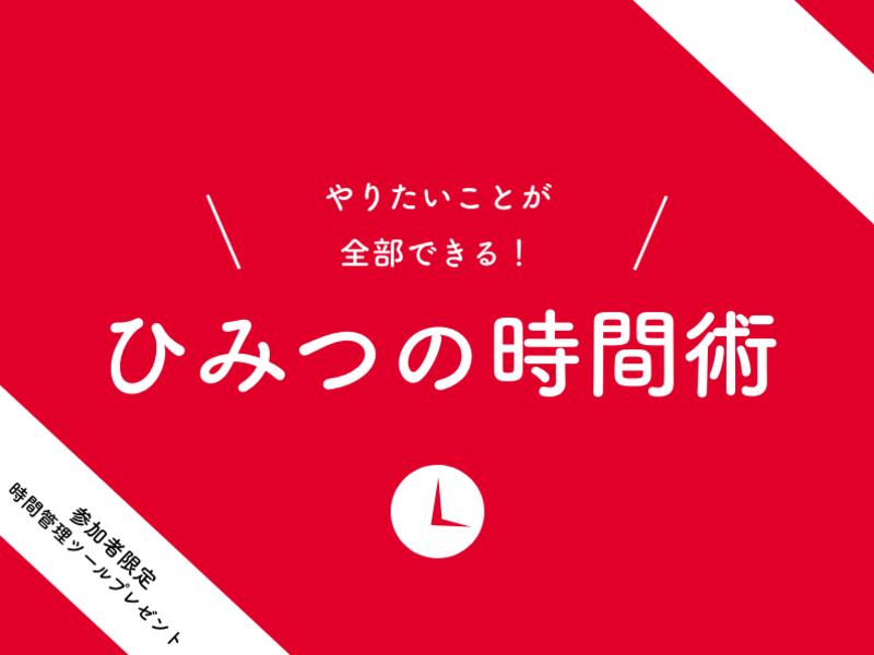 【オンライン】あなたの時間を取り戻す!時間・手帳ハック講座の画像