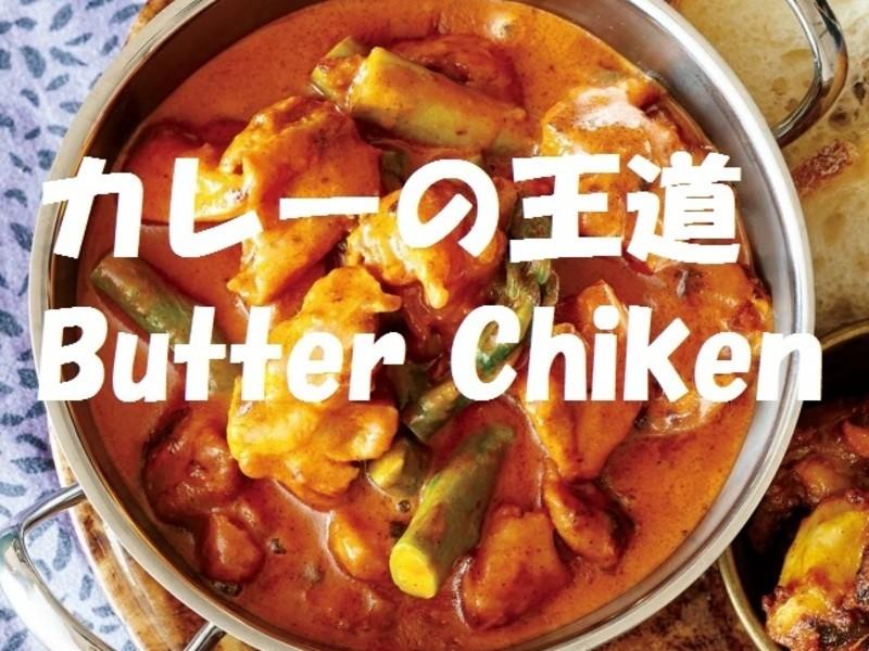みんな大好きButter Chiken Curry▶初心者大歓迎の画像