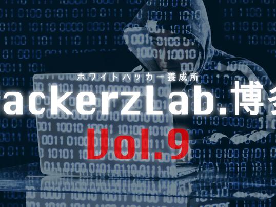 第9回Hackerz Lab.博多トレーニングゲームの画像