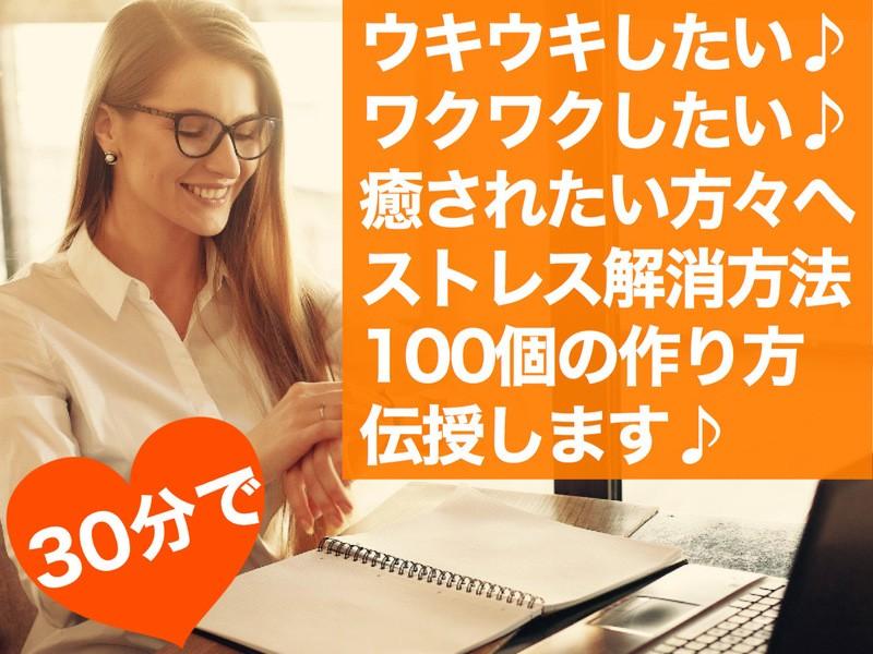💖ウキウキ癒しのコーピング(ストレス解消のコツ)リスト100作成の画像