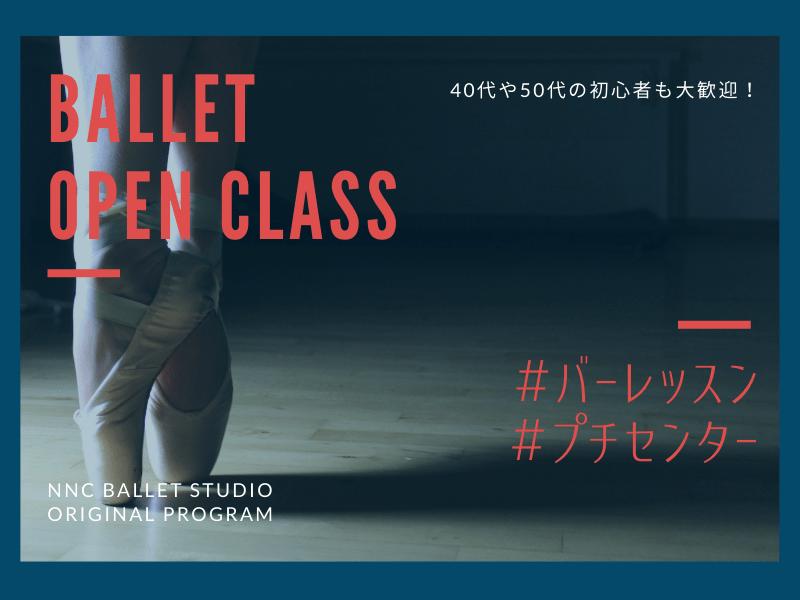 【大人バレエ】バレエオープンクラス(バレエ教室体験レッスン)自宅可の画像