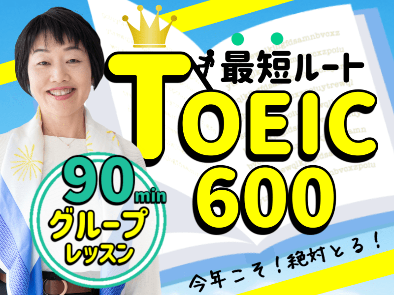 <オンライン>TOEIC600への最短「ファーストステップ」の画像
