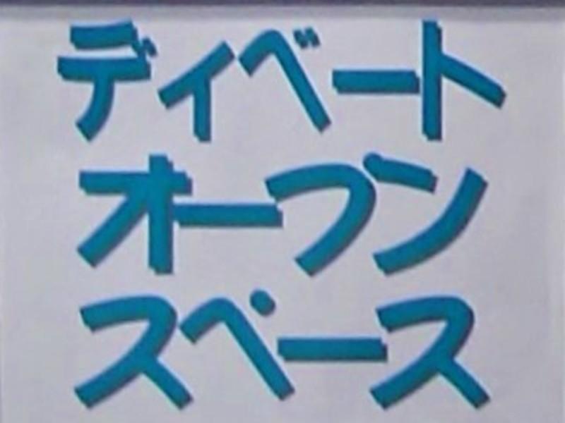 【東京】ディベート勉強会 ディベート・オープン・スペースの画像