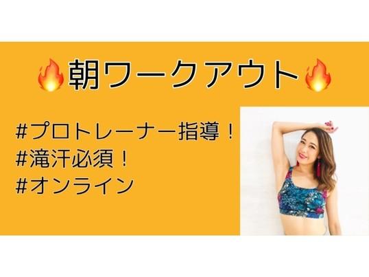 【朝のWorkout】みっちり30分の筋トレ!滝汗ボディーメイク!の画像