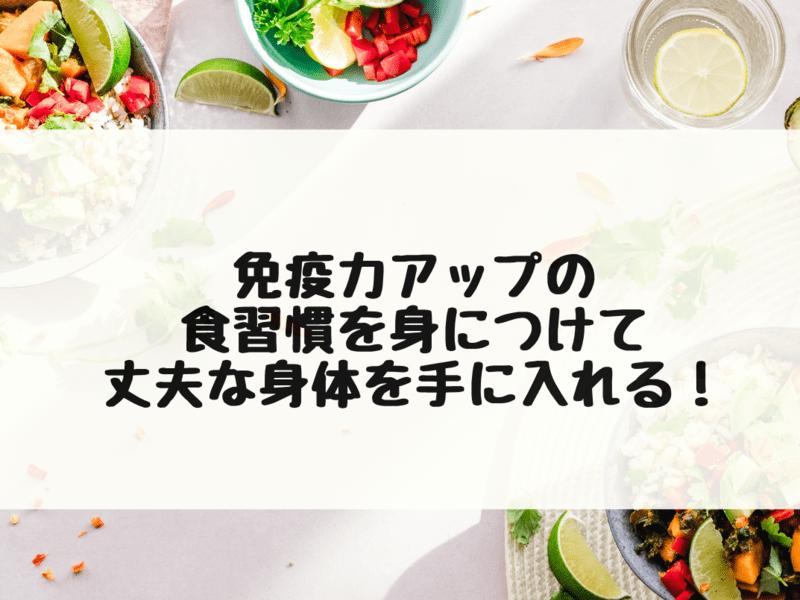 【オンライン】免疫力UPの食習慣を身につけて家族の健康を守る!の画像