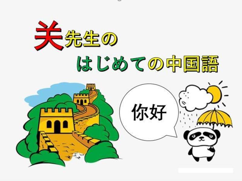中国在住の日本人映画衣装デザイナーが教える、基礎から学ぶ実践中国語の画像