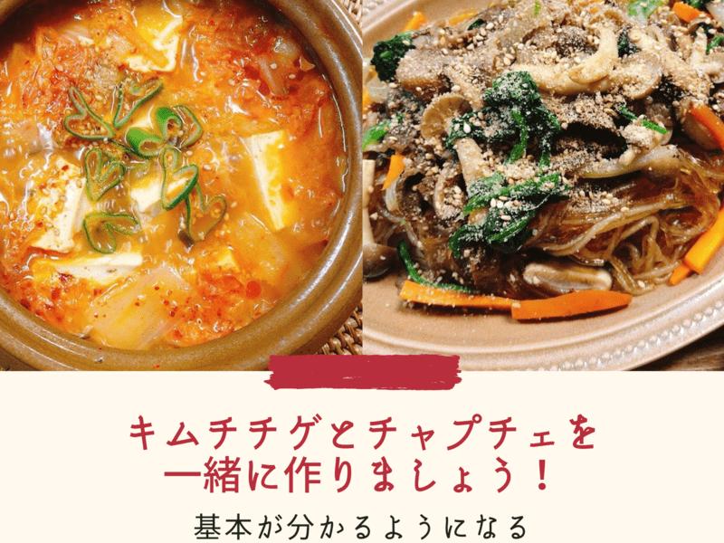 簡単覚えやすい!韓国定番おかず「褒められチャプチェ&キムチチゲ」の画像