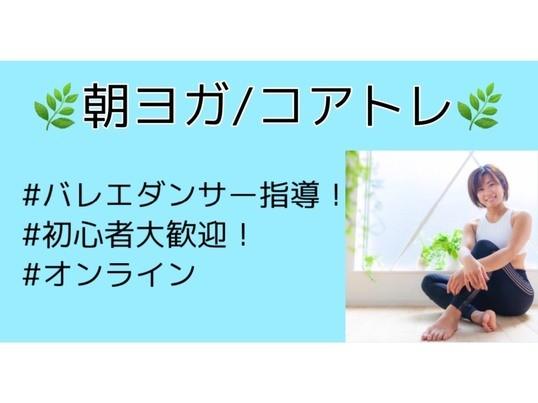 【朝ヨガ・コアトレ】バレエダンサー指導!朝から全身リフレッシュ!の画像